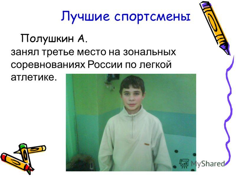 Полушкин А. занял третье место на зональных соревнованиях России по легкой атлетике. Лучшие спортсмены
