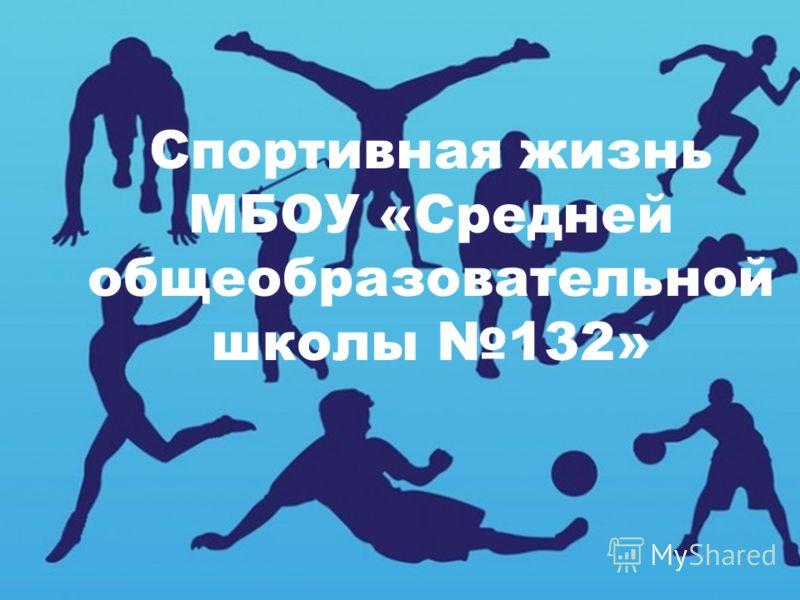 Спортивная жизнь МБОУ «Средней общеобразовательной школы 132»