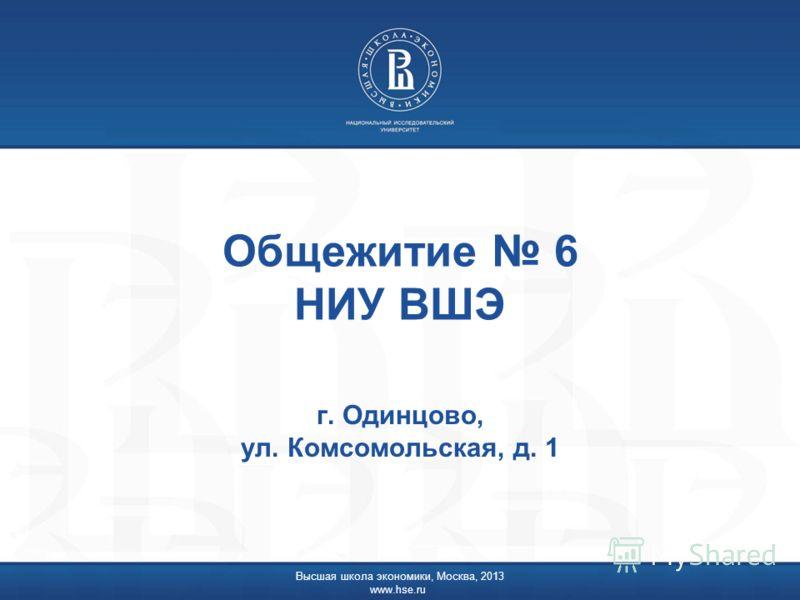 Общежитие 6 НИУ ВШЭ г. Одинцово, ул. Комсомольская, д. 1 Высшая школа экономики, Москва, 2013 www.hse.ru