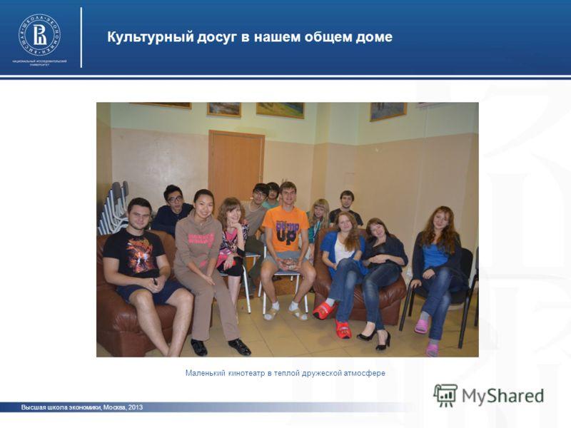 Высшая школа экономики, Москва, 2013 Культурный досуг в нашем общем доме Маленький кинотеатр в теплой дружеской атмосфере