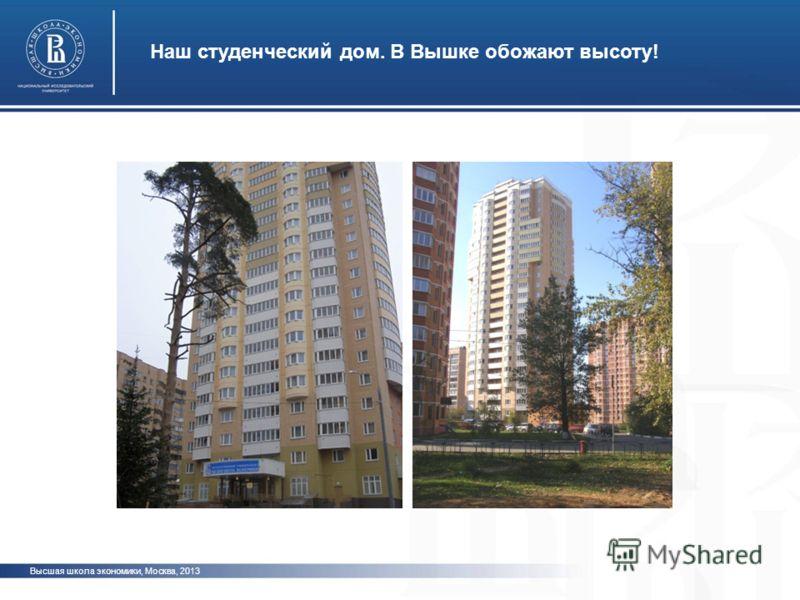 Наш студенческий дом. В Вышке обожают высоту! Высшая школа экономики, Москва, 2013