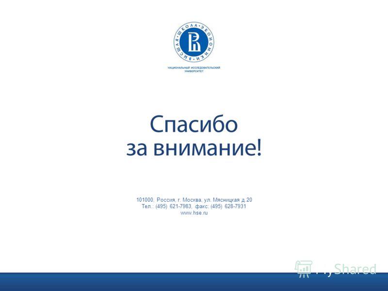 101000, Россия, г. Москва, ул. Мясницкая д.20 Тел.: (495) 621-7983, факс: (495) 628-7931 www.hse.ru