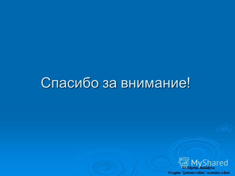 Спасибо за внимание! ©Viktorija Buldakova, Visagino Geriosios vilties secondary school