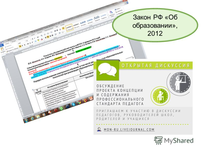 Закон РФ «Об образовании», 2012