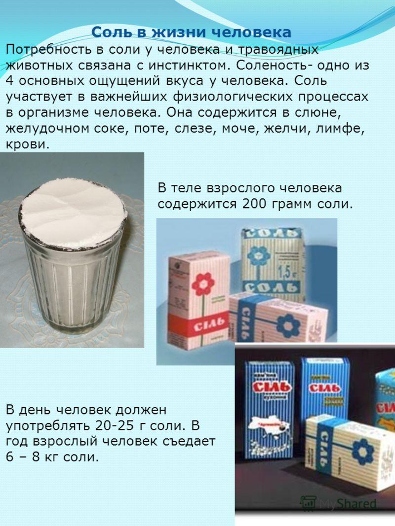 Соль в жизни человека Потребность в соли у человека и травоядных животных связана с инстинктом. Соленость- одно из 4 основных ощущений вкуса у человека. Соль участвует в важнейших физиологических процессах в организме человека. Она содержится в слюне