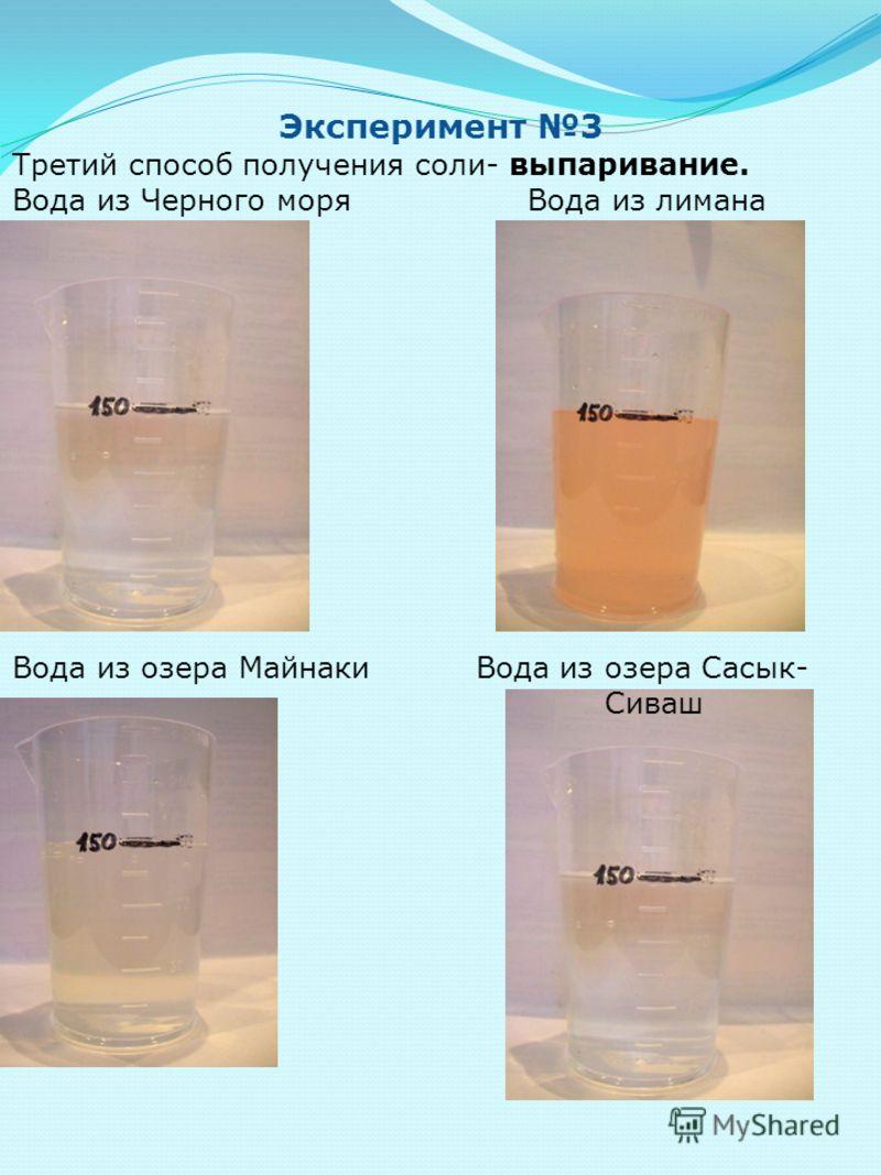 Эксперимент 3 Третий способ получения соли- выпаривание. Вода из Черного моря Вода из лимана Вода из озера Майнаки Вода из озера Сасык- Сиваш