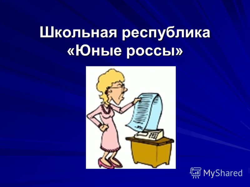Школьная республика «Юные россы»