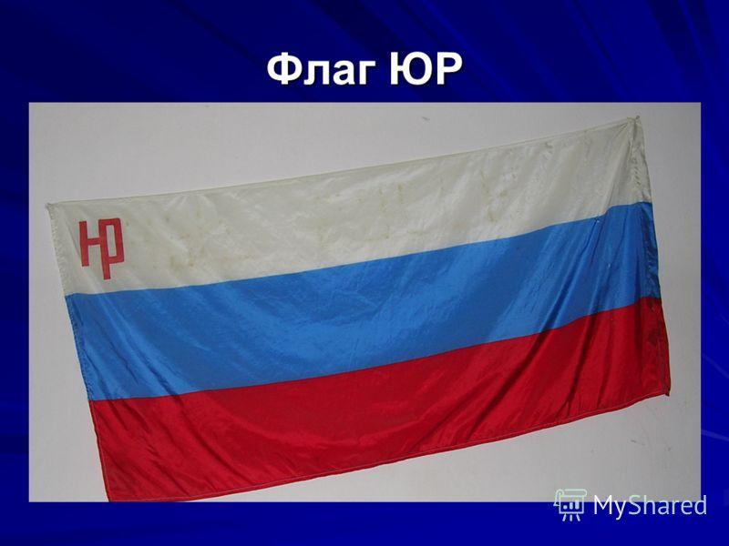 Флаг ЮР