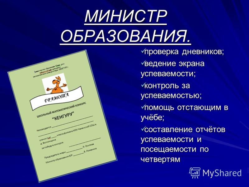 МИНИСТР ОБРАЗОВАНИЯ. проверка дневников; проверка дневников; ведение экрана успеваемости; ведение экрана успеваемости; контроль за успеваемостью; контроль за успеваемостью; помощь отстающим в учёбе; помощь отстающим в учёбе; составление отчётов успев