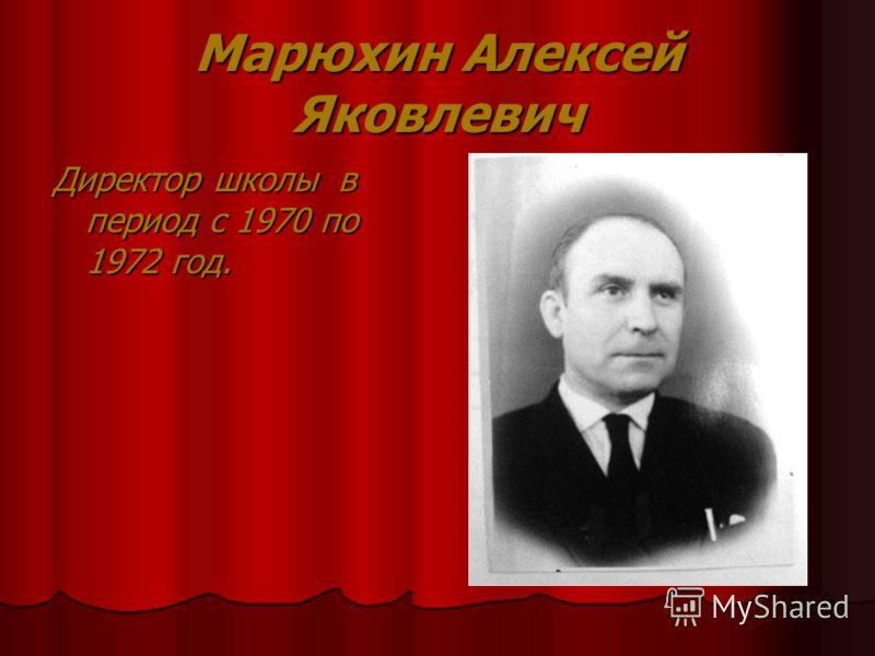 Марюхин Алексей Яковлевич Директор школы в период с 1970 по 1972 год.