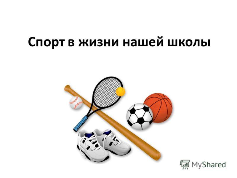 Спорт в жизни нашей школы