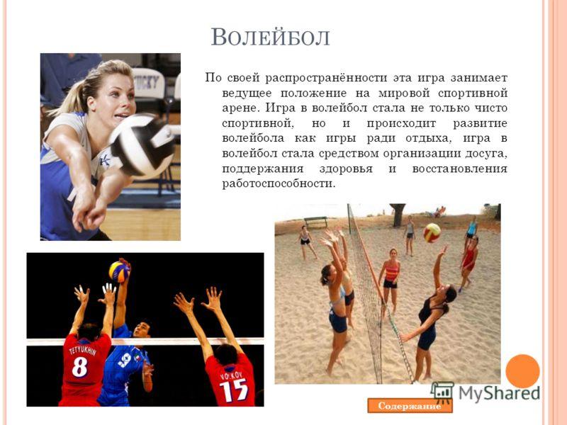 В ОЛЕЙБОЛ По своей распространённости эта игра занимает ведущее положение на мировой спортивной арене. Игра в волейбол стала не только чисто спортивной, но и происходит развитие волейбола как игры ради отдыха, игра в волейбол стала средством организа