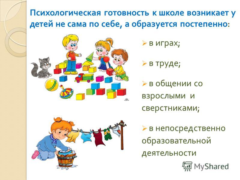 Рабочая Программа По Дисциплине Психологическая Готовность К Школе