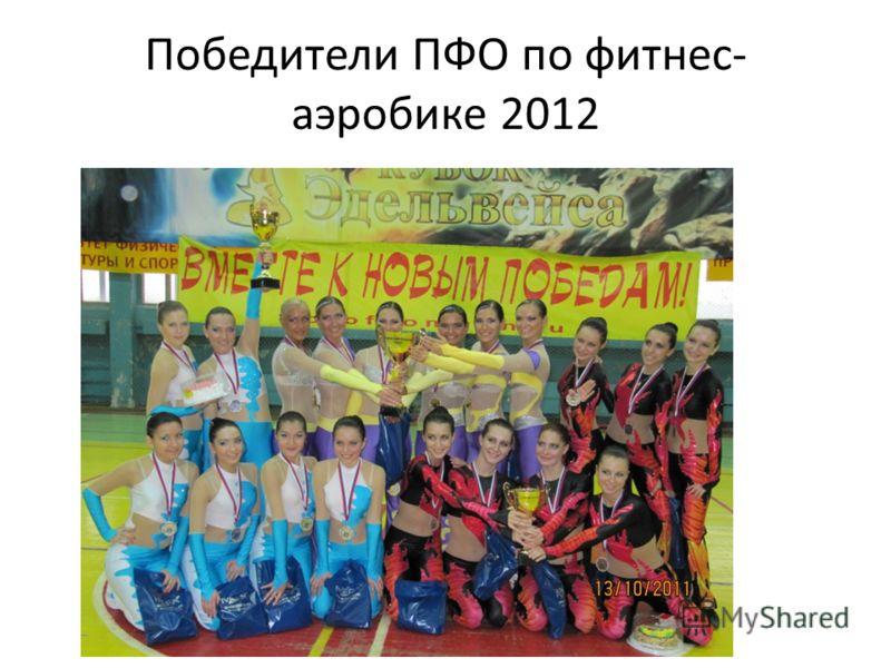 Победители ПФО по фитнес- аэробике 2012