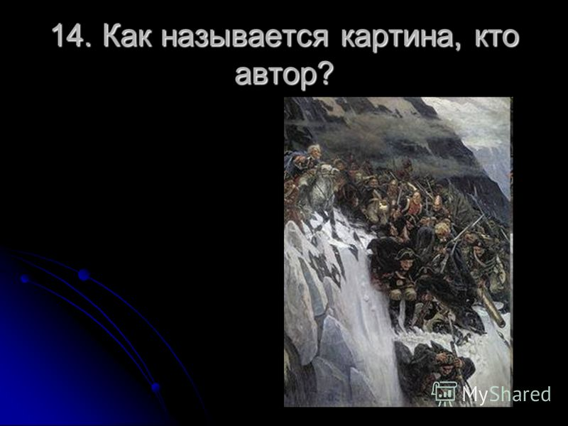 14. Как называется картина, кто автор?