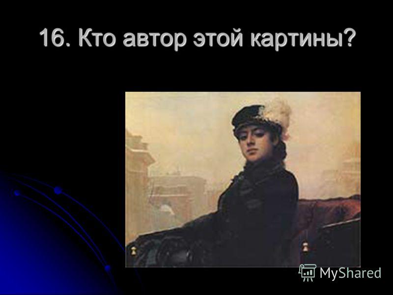 16. Кто автор этой картины?