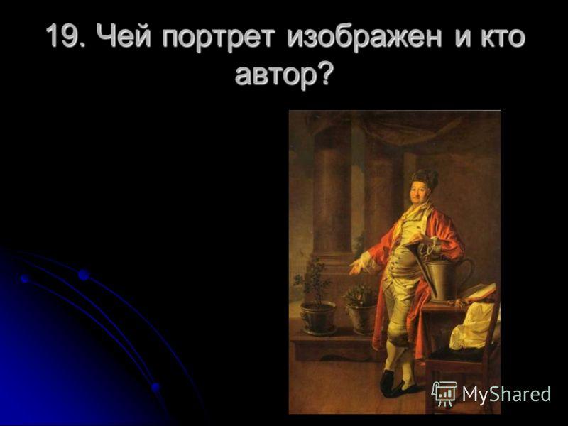 19. Чей портрет изображен и кто автор?