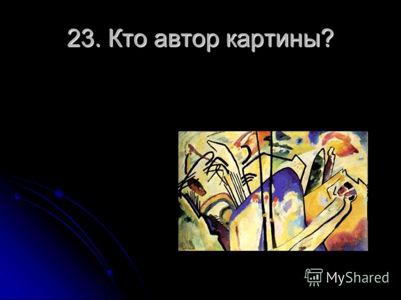 23. Кто автор картины?