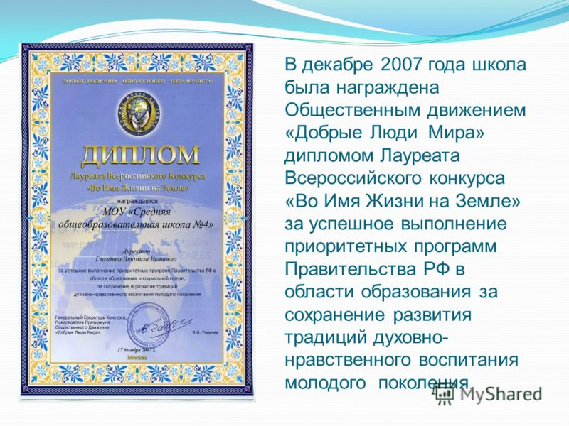 В декабре 2007 года школа была награждена Общественным движением «Добрые Люди Мира» дипломом Лауреата Всероссийского конкурса «Во Имя Жизни на Земле» за успешное выполнение приоритетных программ Правительства РФ в области образования за сохранение ра