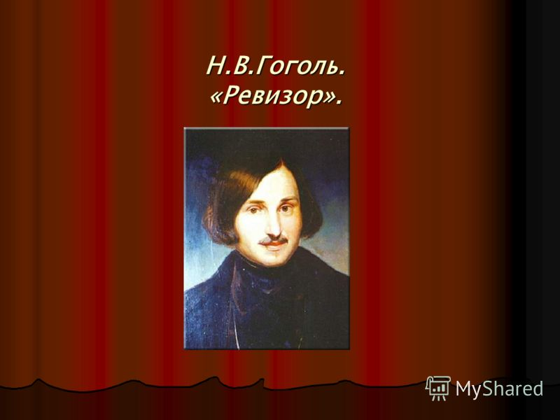 Н.В.Гоголь. «Ревизор».