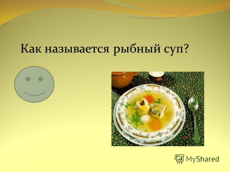 Как называется рыбный суп?