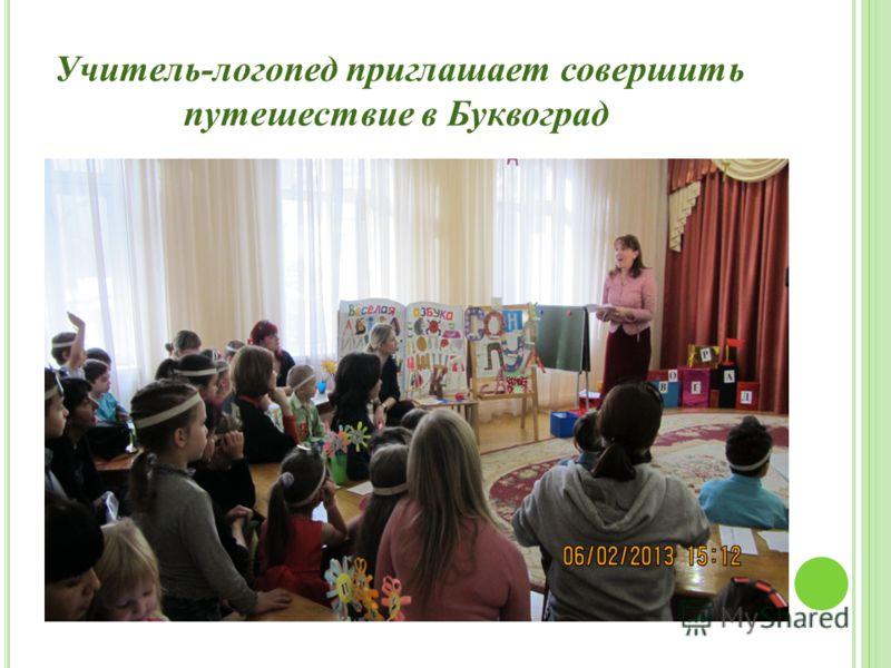 Учитель-логопед приглашает совершить путешествие в Буквоград