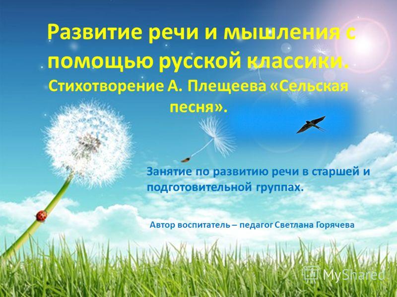 Русской классики стихотворение