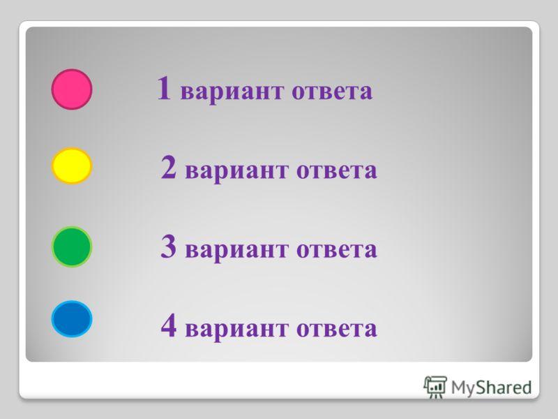 1 вариант ответа 2 вариант ответа 3 вариант ответа 4 вариант ответа