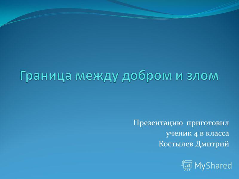 Презентацию приготовил ученик 4 в класса Костылев Дмитрий