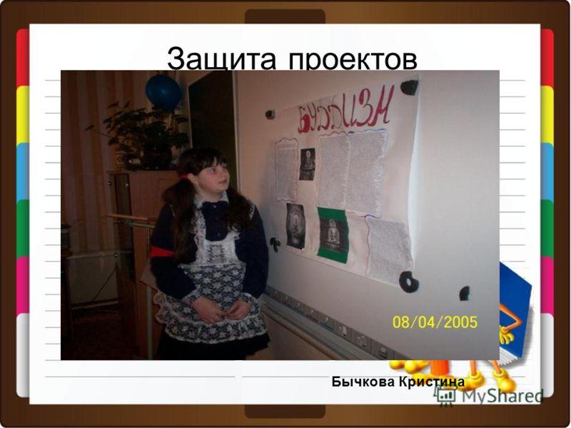 Защита проектов Бычкова Кристина