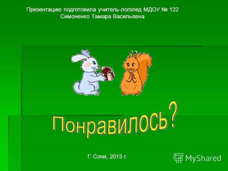 «Назови детёнышей» У лисы (3) У волка (5) У зайца (1) У ежа (4 ) У медведя (2) У белки (6)