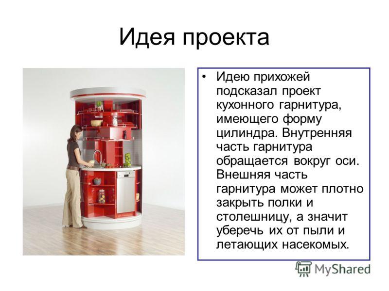Идея проекта Идею прихожей подсказал проект кухонного гарнитура, имеющего форму цилиндра. Внутренняя часть гарнитура обращается вокруг оси. Внешняя часть гарнитура может плотно закрыть полки и столешницу, а значит уберечь их от пыли и летающих насеко
