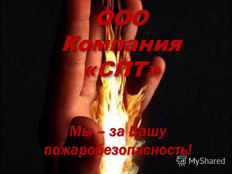 ООО Компания «СПТ» Мы – за Вашу пожаробезопасность!