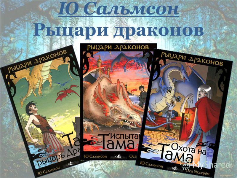 Ю Сальмсон Рыцари драконов