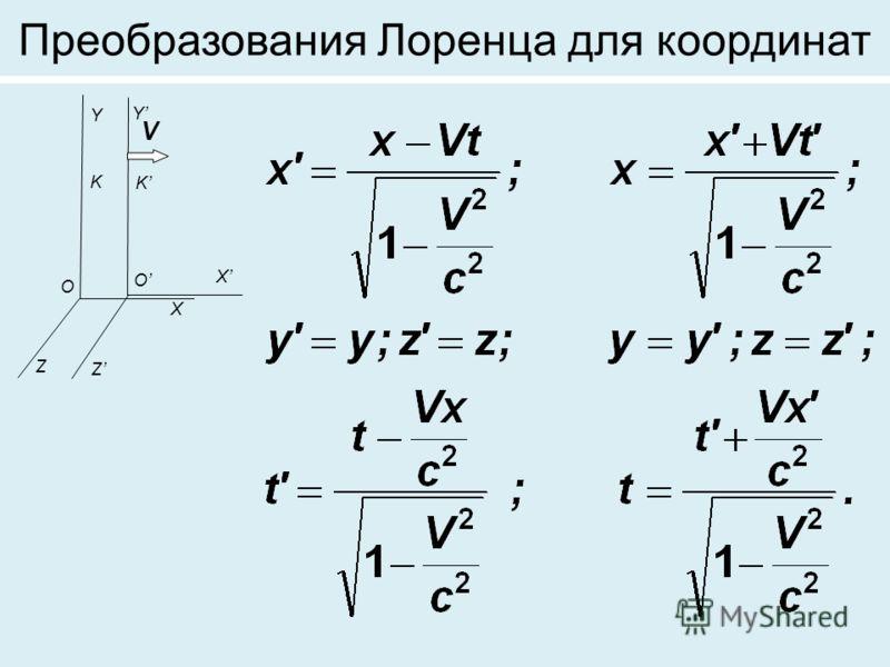 Преобразования Лоренца для координат X X Y Y Z Z O O K K V