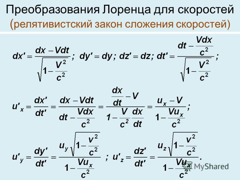 Преобразования Лоренца для скоростей ( релятивистский закон сложения скоростей)