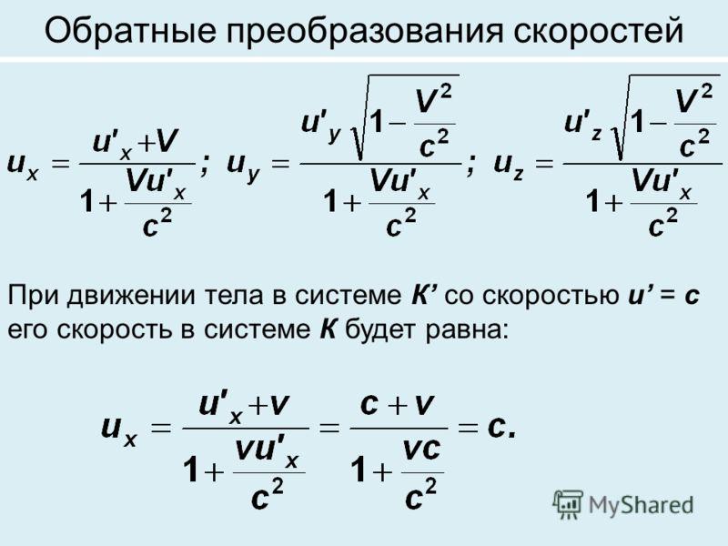 Обратные преобразования скоростей При движении тела в системе К со скоростью u = c его скорость в системе К будет равна: