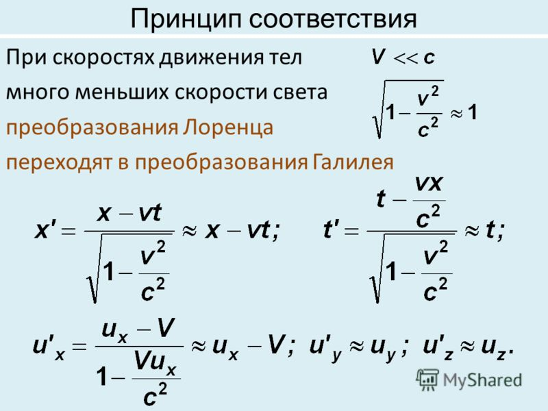 Принцип соответствия При скоростях движения тел много меньших скорости света преобразования Лоренца переходят в преобразования Галилея