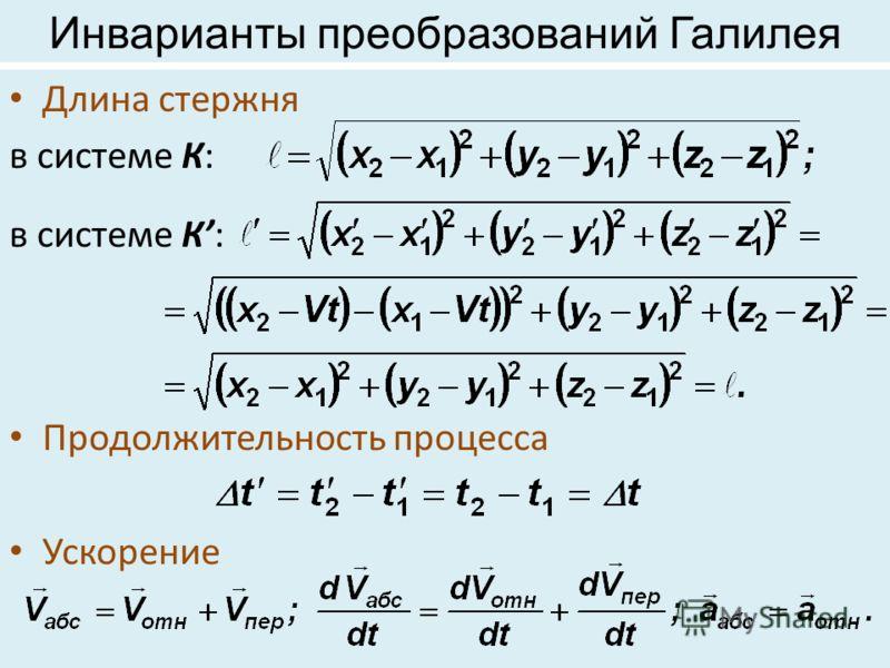 Длина стержня в системе К: Продолжительность процесса Ускорение Инварианты преобразований Галилея