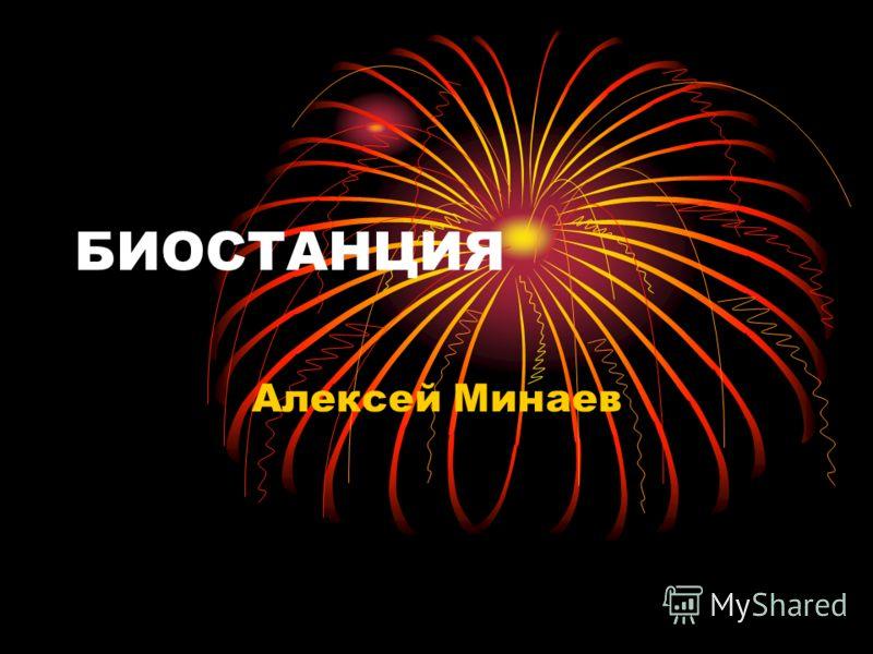 БИОСТАНЦИЯ Алексей Минаев