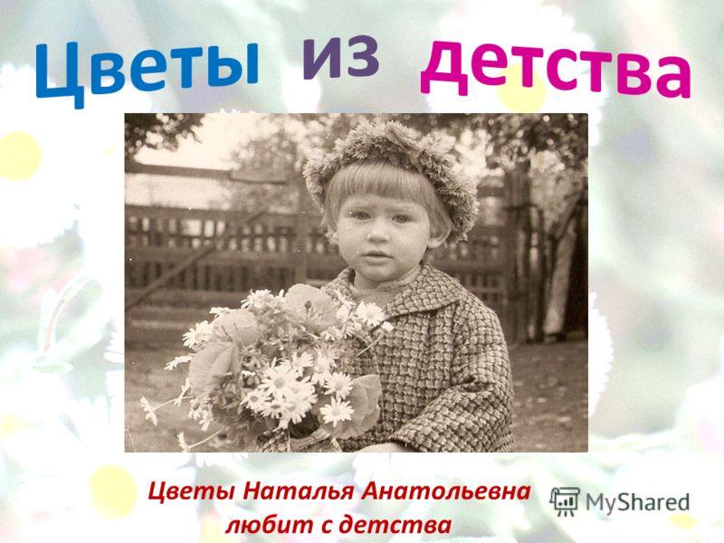 Цветы Наталья Анатольевна любит с детства