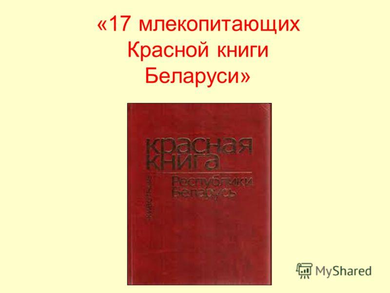«17 млекопитающих Красной книги Беларуси»