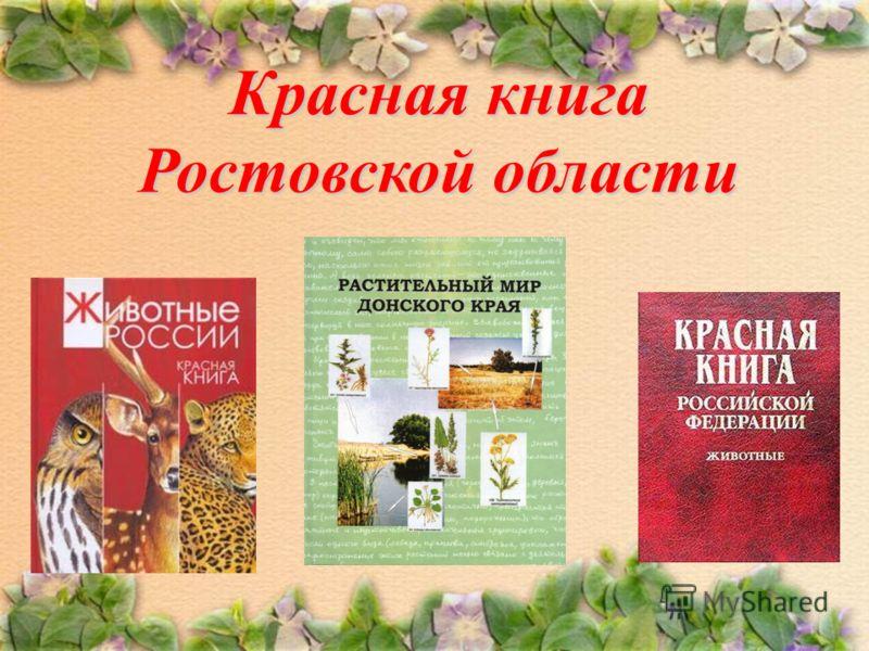 Растения Занесённые В Красную Книгу Свердловской Области