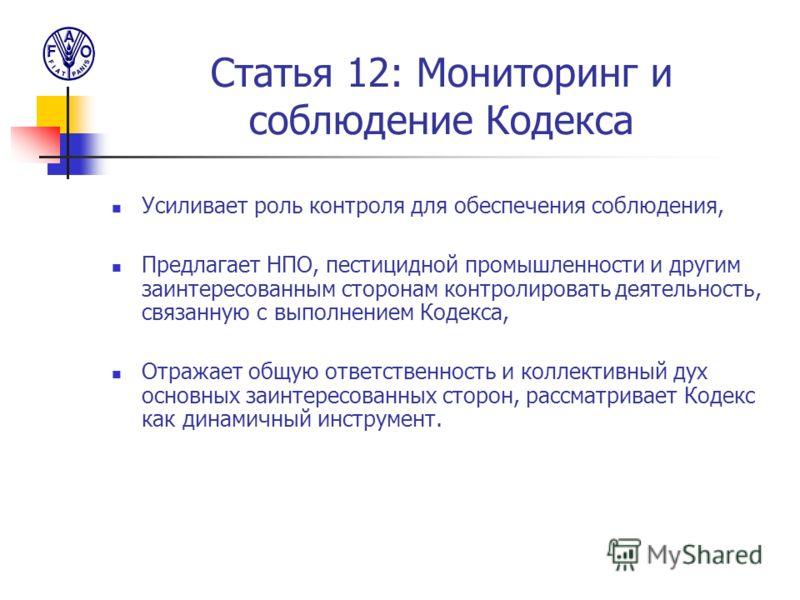 Статья 12: Мониторинг и соблюдение Кодекса Усиливает роль контроля для обеспечения соблюдения, Предлагает НПО, пестицидной промышленности и другим заинтересованным сторонам контролировать деятельность, связанную с выполнением Кодекса, Отражает общую