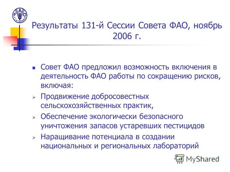 Результаты 131-й Сессии Совета ФАО, ноябрь 2006 г. Совет ФАО предложил возможность включения в деятельность ФАО работы по сокращению рисков, включая: Продвижение добросовестных сельскохозяйственных практик, Обеспечение экологически безопасного уничто