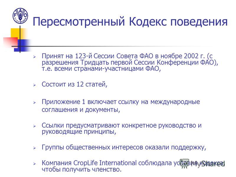 Пересмотренный Кодекс поведения Принят на 123-й Сессии Совета ФАО в ноябре 2002 г. (с разрешения Тридцать первой Сессии Конференции ФАО), т.е. всеми странами-участницами ФАО, Состоит из 12 статей, Приложение 1 включает ссылку на международные соглаше