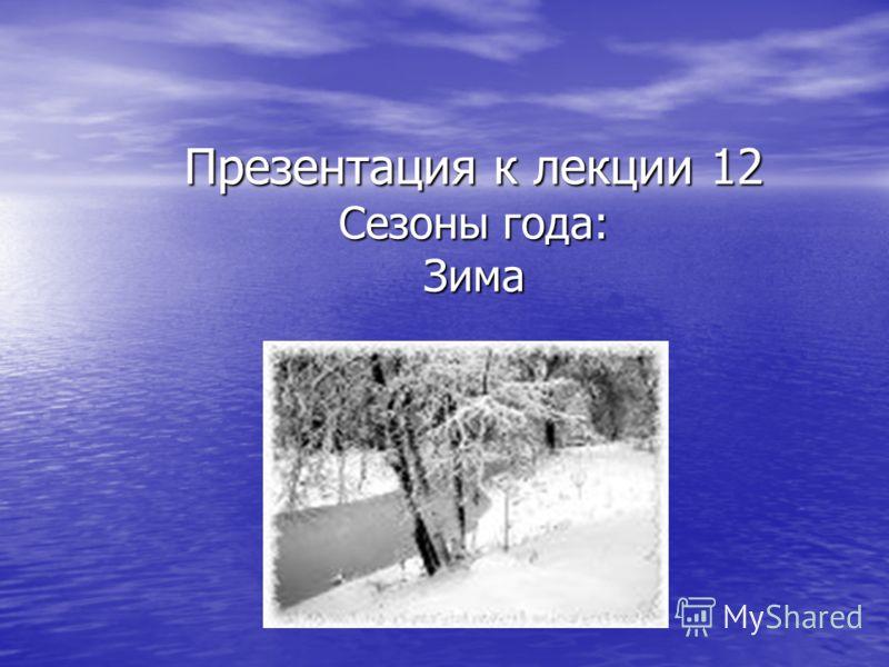 Презентация к лекции 12 Сезоны года: Зима