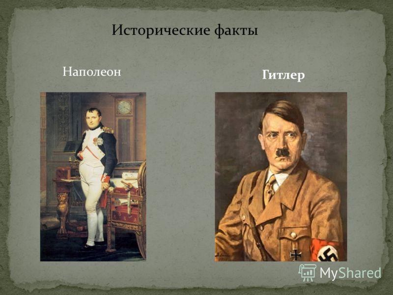 Наполеон Исторические факты Гитлер