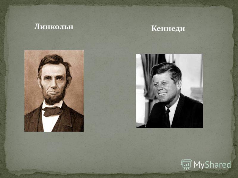 Линкольн Кеннеди