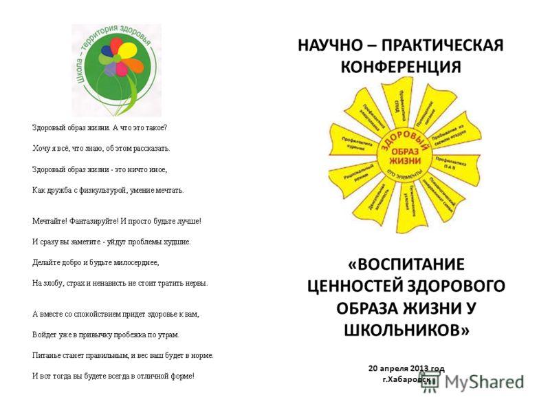 НАУЧНО – ПРАКТИЧЕСКАЯ КОНФЕРЕНЦИЯ «ВОСПИТАНИЕ ЦЕННОСТЕЙ ЗДОРОВОГО ОБРАЗА ЖИЗНИ У ШКОЛЬНИКОВ» 20 апреля 2013 год г.Хабаровск